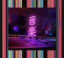 東京事変 / 音楽(通常盤) [CD]