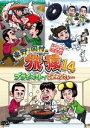 東野・岡村の旅猿14 プライベートでごめんなさい… スペシャルお買い得版 [DVD]