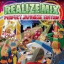 REALIZE INTERNATIONAL / REALIZE MIX -PERFECT JAPANESE EDITION- CD