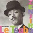ぜんじろう / ONGAKU no Le TSUBO [CD]