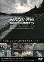 みえない汚染 [DVD]