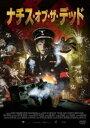 [送料無料] ナチス・オブ・ザ・デッド [DVD]
