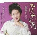 椎場ちえみ / なにわの雨/みちのくしぐれ(with 三宅広一) [CD]