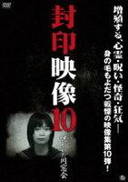 [送料無料] 封印映像10 呪われた同窓会 [DVD]