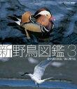 詳しい納期他、ご注文時はお支払・送料・返品のページをご確認ください発売日2009/3/27Blu-ray 新 野鳥図鑑 第3集 池や湖の水鳥/海に舞う鳥 ジャンル 趣味・教養動物 監督 出演 日本で見られる野鳥を種別ごとに区切り、全379種類にも及ぶ野鳥の生態を紹介する作品。カイツブリ科・ウ科・アビ科・カモ科など池や湖に生息する水鳥と、ウミスズメ科・アホウドリ科・ミズナギドリ科・カモメ科など海に舞う鳥を収録した第3巻。封入特典リーフレット 種別 Blu-ray JAN 4988066163708 収録時間 62分 カラー カラー 組枚数 1 製作年 2008 製作国 日本 音声 (ステレオ) 販売元 NHKエンタープライズ登録日2009/01/28