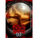 心霊スパイラル001 [DVD]