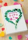 [送料無料] テゴマス 2nd ライブ テゴマスのあい(通常盤) [DVD]