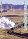 [送料無料]魅惑の中国鉄道風景集通鉄道前編[DVD]