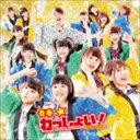 CD - 青SHUN学園 / 青春☆わっしょい!(TYPE-A) [CD]