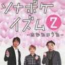 ソナーポケット / ソナポケイズム2 〜あなたのうた〜(通常盤)