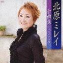 北原ミレイ / 北原ミレイ全曲集〜ベネチアの雪〜 [CD]