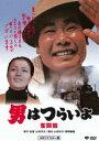 男はつらいよ 奮闘篇 [DVD]