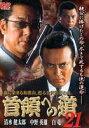 [送料無料] 首領への道 21 [DVD]
