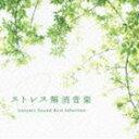 ストレス解消音楽 アイソトニック・サウンド ベスト・セレクション [CD]