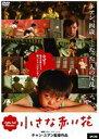 小さな赤い花 [DVD]