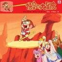 悟空の大冒険 オリジナル・サウンドトラック [CD]