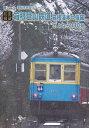 [送料無料] 前面展望 箱根登山鉄道 さよならモハ110号 箱根湯本⇔強羅 往復 [DVD]