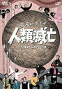 お笑いライヴ 人類滅亡〜27連発!狂気のコント集〜 [DVD]