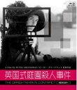 CD, DVD, Instruments - [送料無料] 英国式庭園殺人事件【HDマスター】 [Blu-ray]