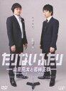 [送料無料] たりないふたり-山里亮太と若林正恭- DVD-