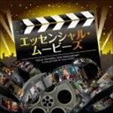 エッセンシャル・ムービーズ [CD]