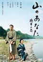[送料無料] 山のあなた 徳市の恋 スタンダード・エディション [DVD]