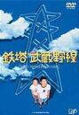送料無料 鉄塔武蔵野線 DVD