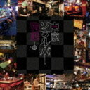 R & B, Disco Music - 東京ソウル・バー物語 [CD]