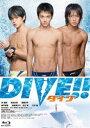 ダイブ!!【特典DVD付2枚組】 [Blu-ray]