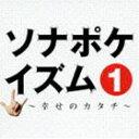 ソナーポケット / ソナポケイズム 1 〜幸せのカタチ〜 SP price