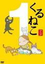 くるねこ1 [DVD]