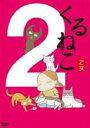 くるねこ2 [DVD]
