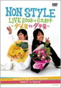 [送料無料] NON STYLE LIVE 2008 in 6大都市 〜ダメ男