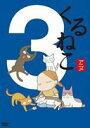くるねこ3 [DVD]