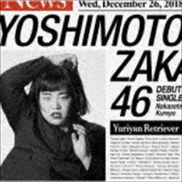 吉本坂46 / 泣かせてくれよ(<strong>ゆりやんレトリィバァ</strong>盤) [CD]