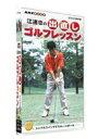 江連忠の出直しゴルフレッスン Vol.1 シンプルスイングでストレートボール [DVD]
