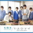 Kis-My-Ft2 / キ・ス・ウ・マ・イ 〜KISS YOUR MIND〜/S.O.S (Smile On Smile)(初回生産限定S.O.S盤/CD+DVD/ジャケットB) [CD]