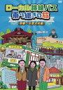 ローカル路線バス乗り継ぎの旅 京都〜出雲大社編 [DVD]