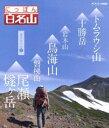 """詳しい納期他、ご注文時はお支払・送料・返品のページをご確認ください発売日2014/3/28にっぽん百名山 東日本の山II ジャンル 趣味・教養カルチャー/旅行/景色 監督 出演 若者の間でも高まる登山ブーム。「にっぽん百名山」は、こうした時代感覚に合った""""ヤマタビ""""を体感する紀行番組。高山植物や、鳥やチョウなど山のいきもの、名水などの自然に加えて、スケール感あふれる空撮など名峰の魅力を完全網羅する。本作は、「東日本の山」編の第2弾。封入特典登山ガイドにも使えるオリジナルブックレット 種別 Blu-ray JAN 4988066202902 収録時間 174分 カラー カラー 組枚数 1 製作年 2012 製作国 日本 字幕 日本語 音声 リニアPCM(ステレオ) 販売元 NHKエンタープライズ登録日2013/12/27"""