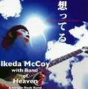 Ikeda McCoy with Band of Heaven / 想ってる 〜All You need is Love〜 CD