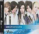 CD, DVD, Instruments - Viru's / 無限大アスタリスク☆(通常盤) [CD]
