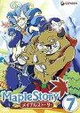 [送料無料] メイプルストーリー Vol.7 [DVD]