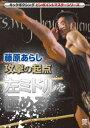 [送料無料] キックボクシングマスターシリーズ 藤原あらし 攻撃の起点 左ミドルを極める [DVD]
