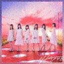 HKT48 / 意志(TYPE-B/CD+DVD) [CD]