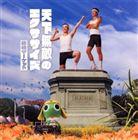 <strong>藤崎マーケット</strong> / 天下無敵のエクササイズ(CD+DVD) [CD]