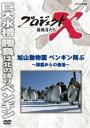DVD - プロジェクトX 挑戦者たち旭山動物園 ペンギン翔ぶ〜閉園からの復活〜 [DVD]