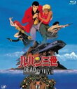 送料無料 ルパン三世 劇場版 DEAD OR ALIVE Blu-ray
