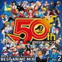 週刊少年ジャンプ50th Anniversary BEST
