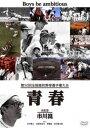 送料無料 第50回全国高校野球選手権大会 青春 DVD