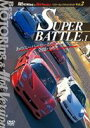 BestMOTORing&Hot-Versionベスト・セレクションDVD Vol.2 SUPER BATTLE.1 [DVD]